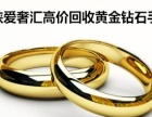 三门峡爱奢汇连锁专业回收黄金首饰