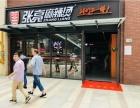 250万的 一楼沿街 重餐饮商铺 出售!一手无税