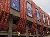 传说中的中国电工电器城 B区强势来袭 只此一期了