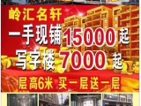 单边位3个面,带租5年租约出售,每年递增10个点