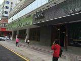 3.6万/平急售车站大道20米宽7字型餐饮店去茶去