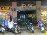 出售鼓楼 东街口 津泰 安泰中心 织缎巷 沿街商业街 商