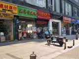 茶亭公园对面 广达路上 10年老店