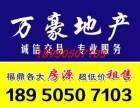 鹭虹花园 4室精装修 拎包入住 年租金32000/年