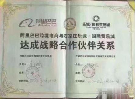 石家庄乐城国际商贸城商铺 三年免租十年返祖首付13万