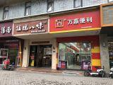 月租金8500元 广达路沿街餐饮店面出售 层高7米 双层