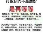 雄安新区旁 首付15万 不限购 中国白沟 即买即住