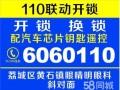 莆田110联动黄石镇上门开锁换锁维修服务电话