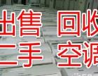 大量回收出售出租空调、各种中央空调1-10匹免费送货、安装