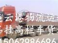 连云港长途搬家搬厂个人企业单位办公室搬迁搬运