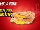 石家庄百乐迪餐饮公司,酷鸡日记大鸡排火爆招商中!