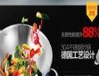 电商平台一件代发铁娘食代厨具免费加盟