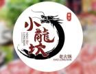 小龙坎老火锅加盟 火锅市场的明日之星 留言领资料~