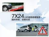 辽宁丹东道路抢修电话24小时救援搭电电话