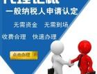 天津津南区工商注册代理记账税务备案
