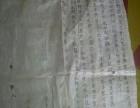 老屋中翻到一些乾隆明国时期的一些地契文书有收藏爱好可联系