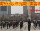 济宁市王华美发化妆美甲纹绣美容职业培训学校