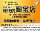 连云港平面设计培训;淘宝课程实战培训;保证学会;
