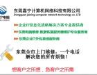 东莞常平/黄江电脑维修数据恢复企业It外包