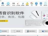 智慧语音网会议语音录音转文字zhihuiyuyin.com