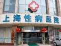 上海性病医院上海治疗性病医院上海性病医院电话