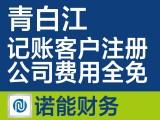 青白江公司工商注册 代理记账 服务至上