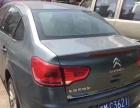 雪铁龙 世嘉三厢 2014款 1.6L 自动 品尚型VTS版