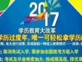 扬州正规学历提升大专本科较后一年轻松获取国家承认