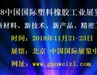 塑料展,服务于塑料橡胶行业-2018北京国际橡塑工业博览会