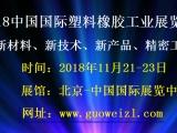 中国国际塑料橡胶工业展北京-与您风雨同路