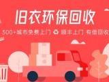 深圳地区免费上门高价回收旧衣物