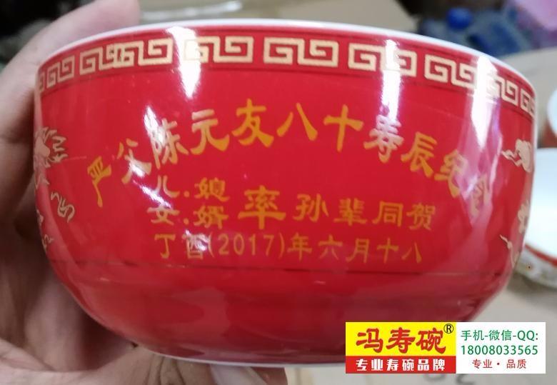 自贡寿碗定制,自贡烧寿碗价格