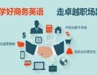 南京商务英语寒假培训 社交英语帮你打开社交圈子