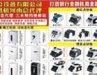 郑州亿阳点验钞机,碎纸机,考勤机,装订机等...