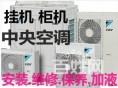 北京通州空调安装 空调移机 空调维修 空调加氟