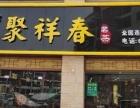 茶叶店赚钱吗,聚祥春告诉您了解你加盟的品牌很关键