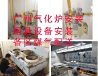 广州永泰煤气配送站新餐厅厨房设备安装气化炉报警器等