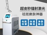 进口超皮秒激光祛斑仪器厂家 二代超皮秒仪器价钱