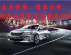 江门--车贷连锁加盟