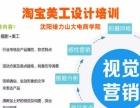 沈阳平面设计学校 沈阳广告设计高级培训沈阳PS培训