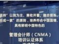 北京国家会计学院最新发布中国管理会计师寻求合作方