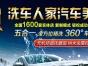 东莞洗车人家洗车店加盟 一次投资,长期受益