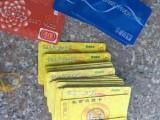 回收福卡 商通卡 加油卡