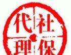 重庆智派代办企业社保,办理江北区社保,重庆社保代买