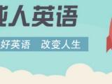 廣州哪里有比較好的成人英語培訓機構