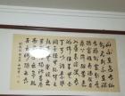 中国书法协会葛永祥老师作品陋室铭
