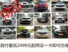 上海二手车零首付以租代购弹个车免息首付2499起