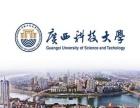 广西科技大学(函授)管理专业,邀您面向更广的路