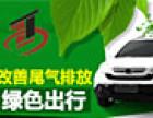 众途汽车尾气修复系统加盟