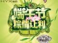 端午节粽情相会于华亦昕钻石(HYX钻石)过端午!
